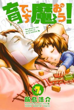 育てち魔おう!(7)-電子書籍
