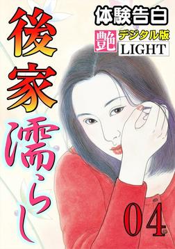 【体験告白】後家濡らし04-電子書籍