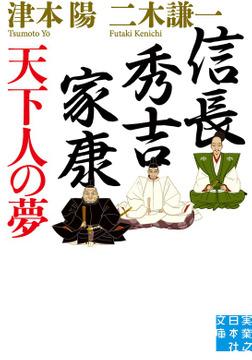 信長・秀吉・家康 天下人の夢-電子書籍