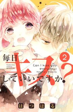 毎日キスしていいですか?(2)-電子書籍