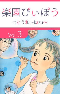 楽園ぴぃぽぅ 3-電子書籍