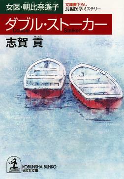 ダブル・ストーカー~女医・朝比奈遙子~-電子書籍