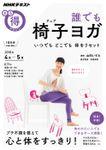 NHK まる得マガジン 誰でも椅子ヨガ いつでもどこでも体をリセット2018年4月/5月