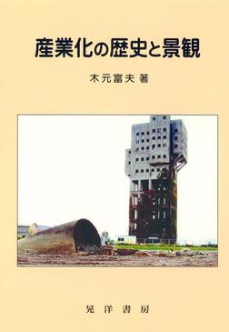 産業化の歴史と景観-電子書籍