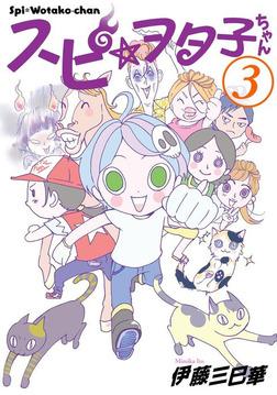 スピ☆ヲタ子ちゃん(3)-電子書籍