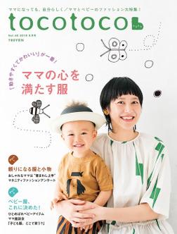 tocotoco46-電子書籍