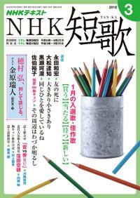 NHK 短歌 2018年3月号