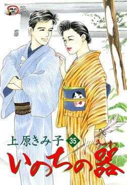 いのちの器 35-電子書籍