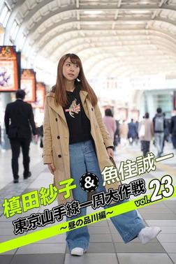 槙田紗子&魚住誠一 東京山手線一周大作戦 vol.23 ~昼の品川編~-電子書籍