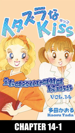 itazurana Kiss, Chapter 14-1
