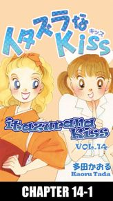 itazurana Kiss, Chapter 14-1