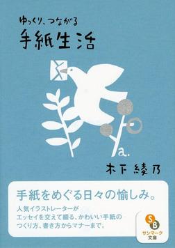 ゆっくり、つながる 手紙生活-電子書籍