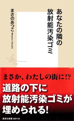 あなたの隣の放射能汚染ゴミ-電子書籍