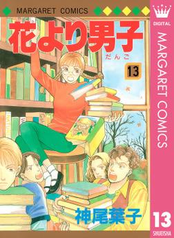 花より男子 13-電子書籍