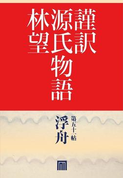 謹訳 源氏物語 第五十一帖 浮舟(帖別分売)-電子書籍