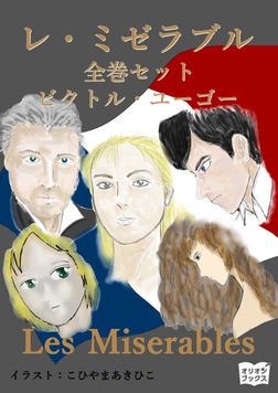 レ・ミゼラブル 全巻セット-電子書籍