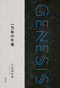 一万年の午後-Genesis SOGEN Japanese SF anthology 2018-