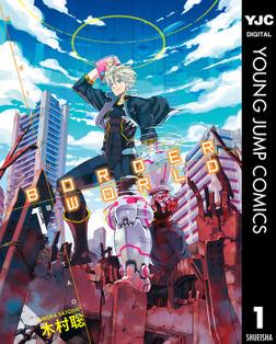 ボーダーワールド-碧落のTAO- 1-電子書籍
