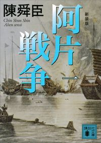 新装版 阿片戦争 (一)