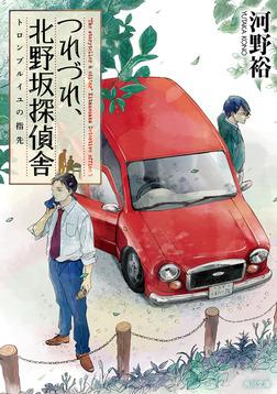 つれづれ、北野坂探偵舎 トロンプルイユの指先-電子書籍
