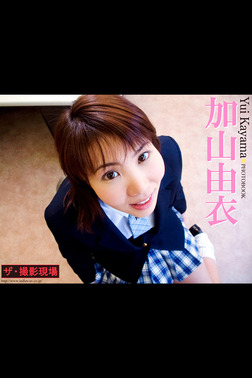 ザ・撮影現場 『ベビー・フェイス!』 加山由衣デジタル写真集-電子書籍