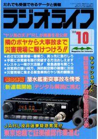 ラジオライフ 1988年 10月号