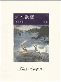 宮本武蔵(巻五)
