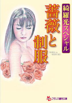 綺羅光スペシャル 薔薇と制服-電子書籍