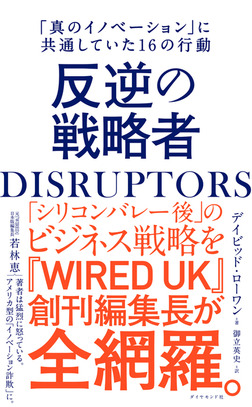 DISRUPTORS 反逆の戦略者―――「真のイノベーション」に共通していた16の行動-電子書籍