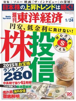 週刊東洋経済 2015年1月24日号-電子書籍