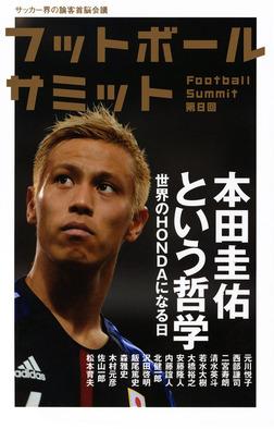 フットボールサミット第8回 本田圭佑という哲学 世界のHONDAになる日-電子書籍