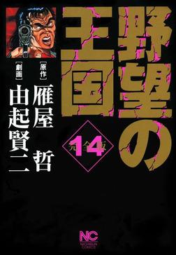 野望の王国 完全版 14-電子書籍