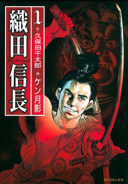 織田信長 (1)-電子書籍