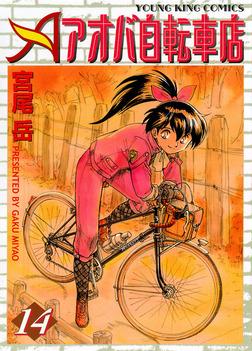 アオバ自転車店 / 14-電子書籍