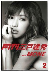 月刊三戸建秀vol.2 with MONE