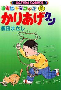 かりあげクン / 18
