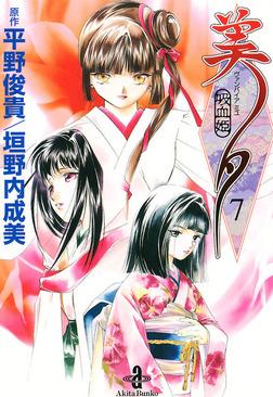 吸血姫美夕 7-電子書籍