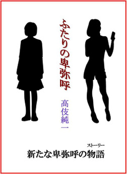 ふたりの卑弥呼-電子書籍
