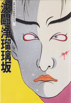江戸三大仇討のひとつ 決闘・浄瑠璃坂-電子書籍