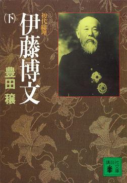 初代総理 伊藤博文(下)-電子書籍