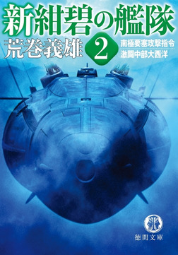 新紺碧の艦隊2 南極要塞攻撃指令・激闘中部大西洋-電子書籍