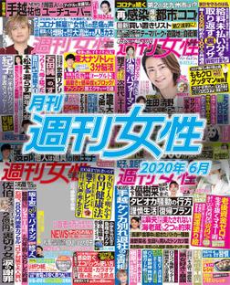 月刊週刊女性 2020年 06月-電子書籍