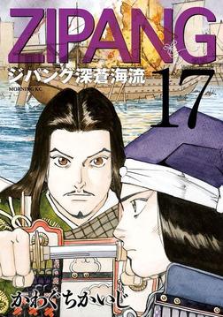 ジパング 深蒼海流(17)-電子書籍