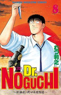 Dr.NOGUCHI(8)