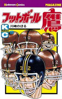 フットボール鷹(9)