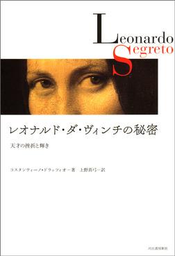 レオナルド・ダ・ヴィンチの秘密 天才の挫折と輝き-電子書籍