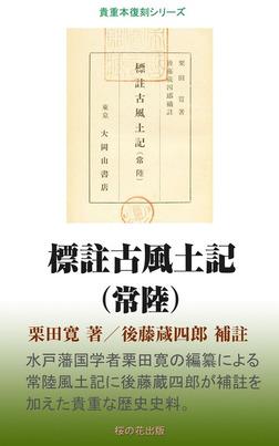 標註古風土記(常陸)-電子書籍
