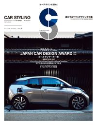 CAR STYLING Vol.3