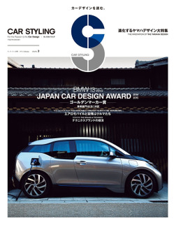 CAR STYLING Vol.3-電子書籍