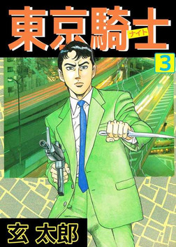 東京騎士(3)-電子書籍